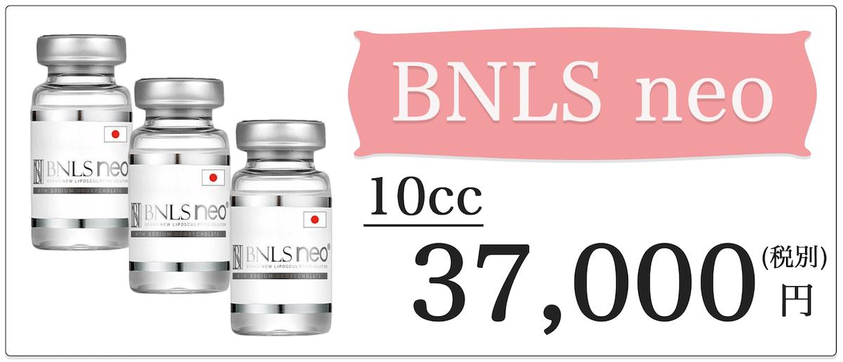 BNLSneo 10cc 37,000円